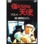 DVD/国内TVドラマ/傷だらけの天使 Vol.4