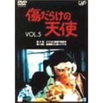 DVD/国内TVドラマ/傷だらけの天使 Vol.5