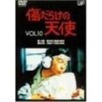 DVD/国内TVドラマ/傷だらけの天使 Vol.10