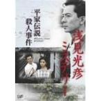 DVD/国内TVドラマ/浅見光彦ミステリー 平家伝説殺人事件