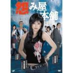 DVD/国内TVドラマ/怨み屋本舗 (本編ディスク4枚+特典ディスク)