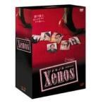DVD/国内TVドラマ/Xenos クセノス(見知らぬ人) DVD-BOX (本編ディスク4枚+特典ディスク)