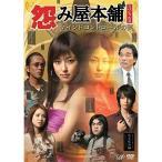 DVD/国内TVドラマ/怨み屋本舗スペシャルII マインドコントロールの罠