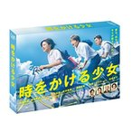 DVD/国内TVドラマ/時をかける少女 DVD-BOX