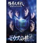 DVD/国内TVドラマ/怪奇大作戦 セカンドファイル ゼウスの銃爪