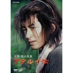 DVD/国内TVドラマ/火怨・北の英雄 アテルイ伝