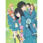 DVD/TVアニメ/君に届け 2ND SEASON Vol.1