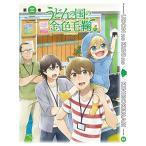 DVD/TVアニメ/テレビアニメーション うどんの国の金色毛鞠 第三巻