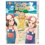 DVD/TVアニメ/テレビアニメーション うどんの国の金色毛鞠 第四巻