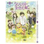 DVD/TVアニメ/テレビアニメーション うどんの国の金色毛鞠 第六巻