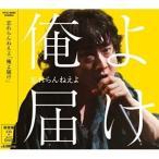 CD/忘れらんねえよ/俺よ届け (CD+DVD) (初回盤)