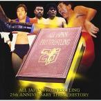 Yahoo!サプライズwebCD/スポーツ曲/全日本プロレス25th アニバーサリー テーマ・ヒストリー
