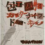 CD/マキシマム ザ ホルモン/包丁・ハサミ・カッター・ナイフ・ドス・キリ/霊霊霊霊霊霊霊霊魔魔魔魔魔魔魔魔