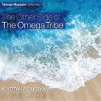 The Other Side of The Omega Tribe CD VPCC-84184