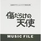 CD/オリジナル・サウンドトラック/傷だらけの天使 ミュージックファイル