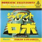 CD/オリジナル・サウンドトラック/ジャイアントロボミュージックファイル