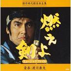 CD/オリジナル・サウンドトラック/燃えよ剣ミュージックファイル