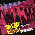 CD/オリジナル・サウンドトラック/刑事ヒッツ -Gメン'75・キイハンター- ミュージックファイルコンピレーション