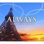 CD/佐藤直紀/ALWAYS 三丁目の夕日'64 O.S.T