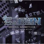 CD/見岳章/金田一少年の事件簿N(neo) オリジナル・サウンドトラック
