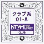 Yahoo!サプライズwebCD/BGV/日本テレビ音楽 ミュージックライブラリー 〜クラブ系 01-A