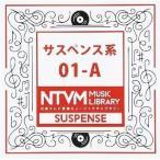 Yahoo!サプライズwebCD/BGV/日本テレビ音楽 ミュージックライブラリー 〜サスペンス系 01-A