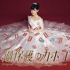 CD/平井真美子/過保護のカホコ オリジナル・サウンドトラック
