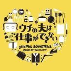 CD/菅野祐悟/ウチの夫は仕事ができない オリジナル・サウンドトラック