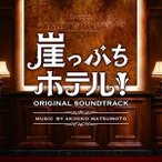 CD/松本晃彦/崖っぷちホテル! オリジナル・サウンドトラック