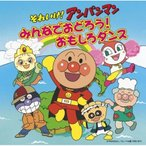 CD/���˥�/���줤��!����ѥ�ޥ� �ߤ�ʤǤ��ɤ�!���⤷����� (CD+����DVD)