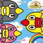 CD/MAYUKO/みんなだいすき そらジローのうた (CD+DVD)