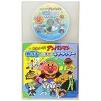 CD/アニメ/それいけ!アンパンマン 男の子だいすき!キャラクター