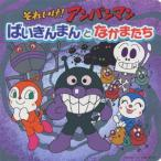 CD/アニメ/それいけ!アンパンマン ばいきんまんとなかまたち