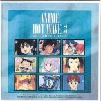 CD/アニメ/アニメホットウェーブ3