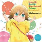 CD/橋本由香利/うどんの国の金色毛鞠 オリジナル・サウンドトラック