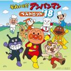 CD/���˥�/���줤��!����ѥ�ޥ� �٥��ȥҥå�'18