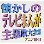 CD/オムニバス/懐かしのテレビまんが主題歌大全集 アニメ編・II