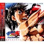 CD/平野義久/はじめの一歩 New Challenger オリジナル・サウンドトラック