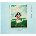 CD/高木正勝/おおかみこどもの雨と雪 オリジナル・サウンドトラック