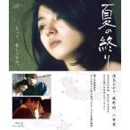 BD/邦画/夏の終り(Blu-ray)