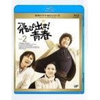BD/国内TVドラマ/飛び出せ!青春 Vol.2(Blu-ray)