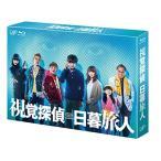 視覚探偵 日暮旅人 Blu-ray BOX Blu-ray