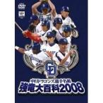 DVD/スポーツ/中日ドラゴンズ選手名鑑 強竜大百科2008