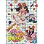DVD/キッズ/クッキンアイドル アイ!マイ!まいん! 9巻