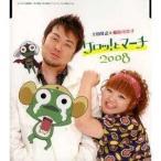 CD/土田晃之&柳原可奈子/ケロッ!とマーチ2008