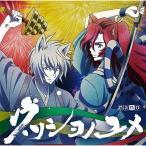 CD/ナノ/ウツシヨノユメ (歌詞付) (アニメ盤)