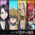 CD/アニメ/TVアニメ「かくりよの宿飯」 キャラクターソング集 Vol.2 隠世の調 (歌詞付)