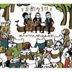 CD/オノ・ナツメとザッハトルテ/素敵な1日