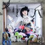 CD/悠木碧/メリバ (通常盤)