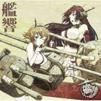 CD/亀岡夏海/TVアニメーション「艦隊これくしょん-艦これ-」オリジナルサウンドトラック 艦響